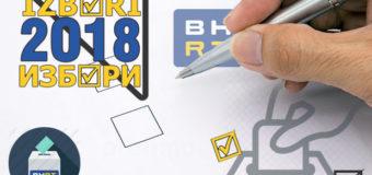 Izbori 2018: Danas je dan kad građani imaju vlast